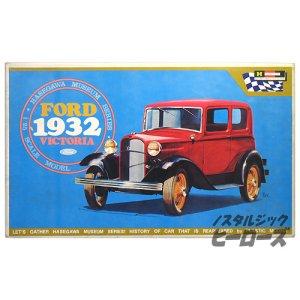 画像1: ハセガワ/「1932フォード ビクトリア」1/25スケールプラモデル