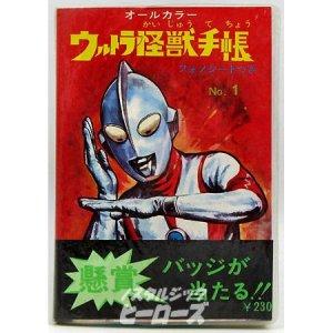 画像1: 美研/オールカラー「ウルトラ怪獣手帳」
