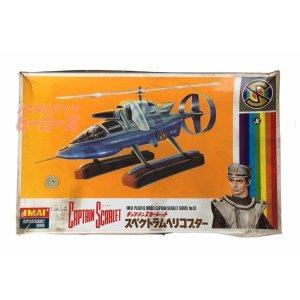 画像1: 旧イマイ/キャプテンスカーレット「スペクトラムヘリコプター」初版プラモデル