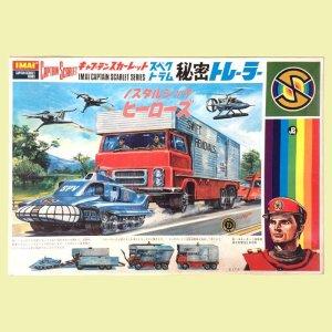 画像1: 旧イマイ/「キャプテンスカーレット スペクトラム 秘密トレーラー」電動プラモデル2版