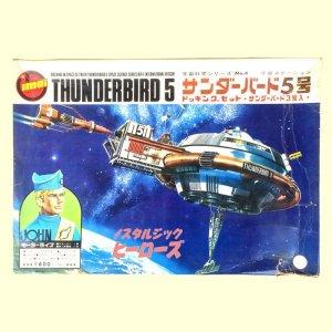 画像1: 旧イマイ/「サンダーバード5号」初版電動プラモデル