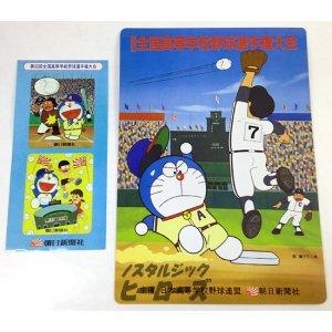 画像1: 朝日新聞/第63回全国高校野球選手権大会 ドラえもん下敷き&ステッカーセット