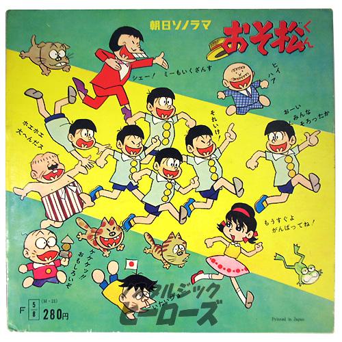 NAVER まとめアニメ「おそ松さん」&「おそ松くん」イラスト作品集・壁紙