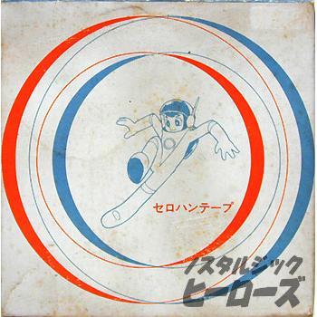 画像1: 東芝/光速エスパー セロハンテープ 東芝/光速エスパー セロハンテープ - ノスタルジ