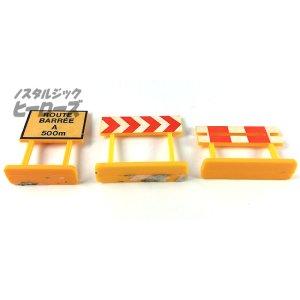 画像3: ミニカー用道路標識セット