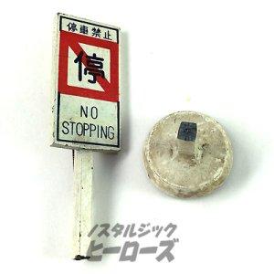 画像4: ミニカー用道路標識セット