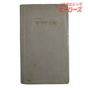 画像1: 東洋工業(マツダ)ノベルティー マツダ日記 1958年版