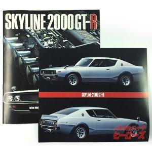 画像1: 日産スカイライン2000GT-R カタログ&フォトカード