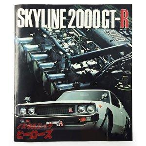 画像2: 日産スカイライン2000GT-R カタログ&フォトカード