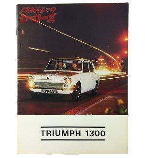 画像1: トライアンフ1300 英語カタログ