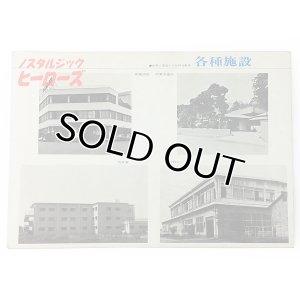 画像2: 日野自動車 工場見学パンフレット