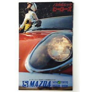 画像1: 第14回東京モーターショー マツダのパンフレット