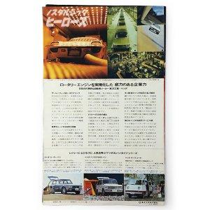 画像2: 第14回東京モーターショー マツダのパンフレット