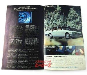 画像3: 第14回東京モーターショー マツダのパンフレット