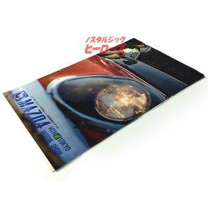 画像4: 第14回東京モーターショー マツダのパンフレット