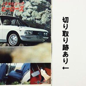 画像5: 第14回東京モーターショー マツダのパンフレット