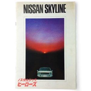 画像1: 日産スカイライン 1500/1800 カタログ