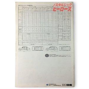 画像2: 日産スカイライン 1500/1800 カタログ
