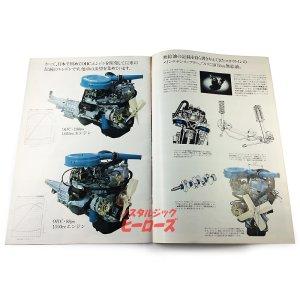 画像4: 日産スカイライン 1500/1800 カタログ