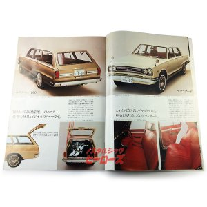 画像5: 日産スカイライン 1500/1800 カタログ