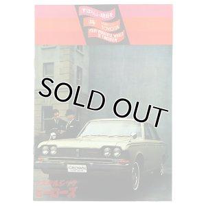 画像1: トヨタ総合カタログ クラウン、パブリカ、スポーツ800等
