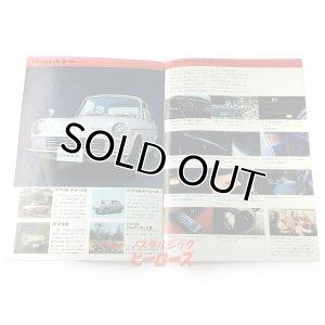 画像4: トヨタ総合カタログ クラウン、パブリカ、スポーツ800等