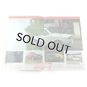 画像5: トヨタ総合カタログ クラウン、パブリカ、スポーツ800等