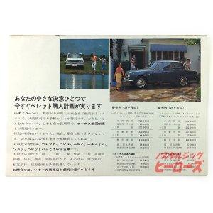 画像2: いすゞ総合カタログ ベレル、ベレット、エルフ等