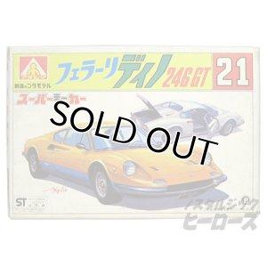 画像1: アオシマ/スーパーミニカー「フェラーリディノ246GT」プラモデル