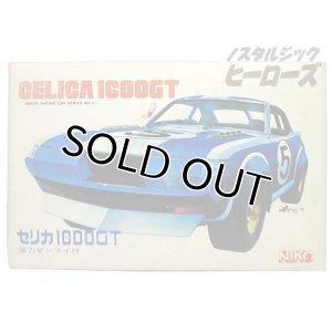 画像1: ニコー科学/「セリカ1600GT レーシングタイプ」プラモデル 成型色:ブルー