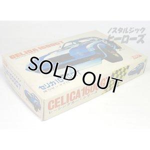 画像2: ニコー科学/「セリカ1600GT レーシングタイプ」プラモデル 成型色:ブルー