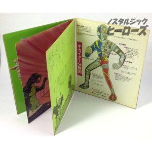 画像3: 日本コロムビア/キカイダー、デビルマン、トリプルファイター、海のトリトン 4曲入りEPレコード