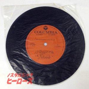 画像4: 日本コロムビア/キカイダー、デビルマン、トリプルファイター、海のトリトン 4曲入りEPレコード