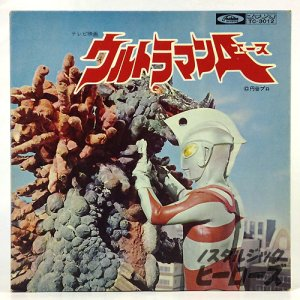 画像1: 東芝レコード/「ウルトラマンエース」EPレコード