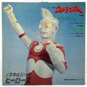 画像2: 東芝レコード/「ウルトラマンエース」EPレコード