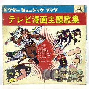 画像1: ビクターミュージックブック「テレビ漫画主題歌集」