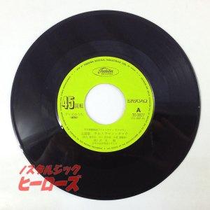 画像4: 東芝レコード/「ウルトラマンタロウ」EPレコード