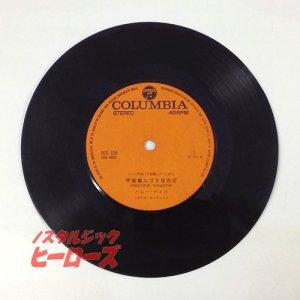 画像4: 日本コロムビア/「宇宙猿人ゴリ」EPレコード