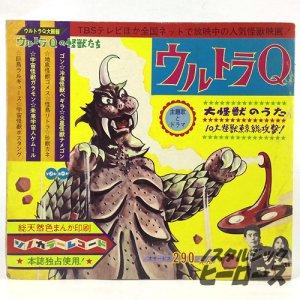 画像1: ソノカラーレコード「ウルトラQ」