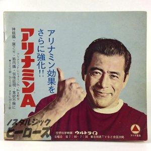 画像2: ソノカラーレコード「ウルトラQ」