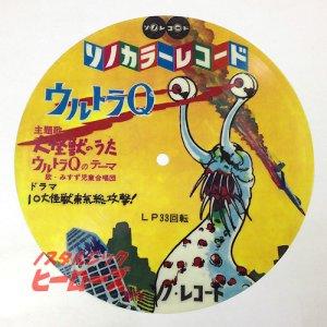 画像5: ソノカラーレコード「ウルトラQ」
