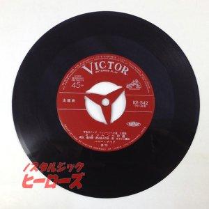 画像3: ビクターレコード/「ミュンヘンへの道」EPレコード