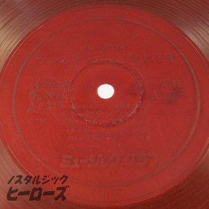 画像2: ミュージック・グラフ/ソノシート「テレビマンガ主題歌大行進」