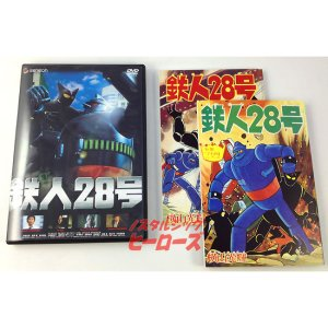 画像4: 鉄人28号 スペシャルBOX(DVD&復刻版付録本セット)