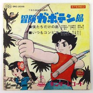 画像1: キンダーレコード/「冒険ガボテン島」EPレコード(見本盤・非売品)