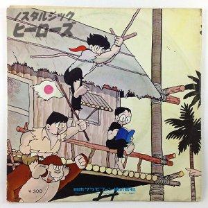 画像2: キンダーレコード/「冒険ガボテン島」EPレコード(見本盤・非売品)
