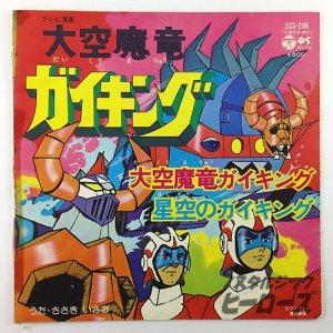画像1: 日本コロムビア/「大空魔竜ガイキング」EPレコード