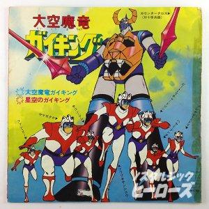 画像2: 日本コロムビア/「大空魔竜ガイキング」EPレコード