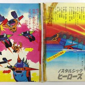画像3: 日本コロムビア/「大空魔竜ガイキング」EPレコード
