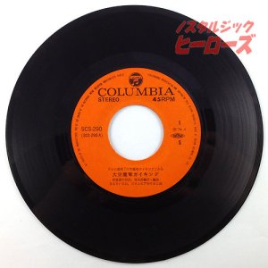 画像4: 日本コロムビア/「大空魔竜ガイキング」EPレコード